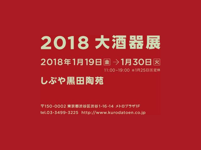 画像:2018 大酒器展 しぶや黒田陶苑にて開催