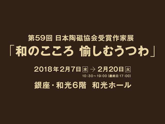 画像:第59回日本陶磁協会受賞作家展「和のこころ 愉しむうつわ」