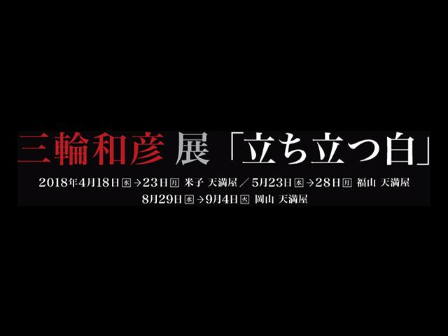 画像:三輪和彦展「立ち立つ白」