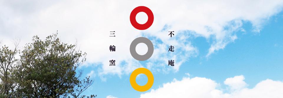 画像:不走庵 三輪窯