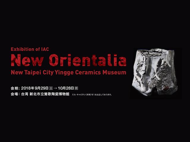 画像:企画展「New Orientalia」IAC 国際陶芸アカデミー国際展覧会