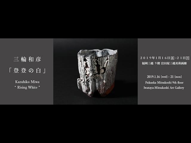 """img:Kazuhiko Miwa """" Rising White """""""