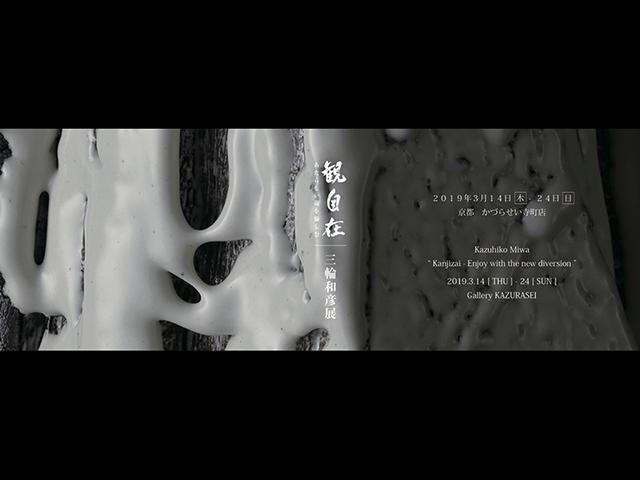 """img:""""Kanjizai – Enjoy the new diversion"""" Kazuhiko Miwa exhibition"""