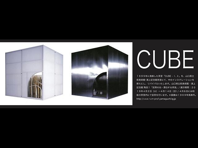 画像:反照の光ー漂白する茶室
