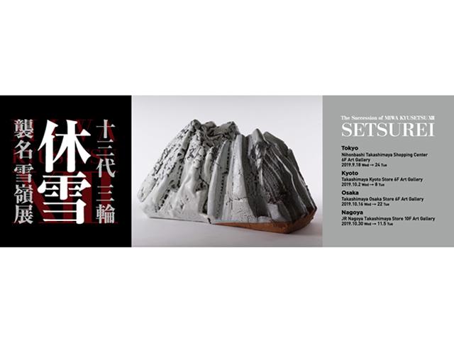img:SETSUREI – The Succession of MIWA KYUSETSU XIII