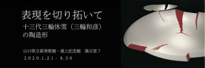 画像:表現を切り拓いてー十三代三輪休雪(三輪和彦)の陶造形