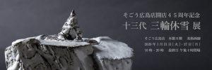画像:そごう広島店開店45周年記念 十三代 三輪休雪 展
