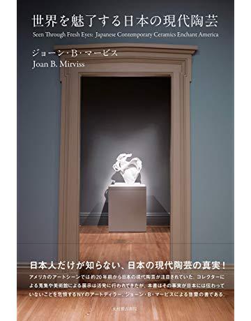 画像:世界を魅了する日本の現代陶芸