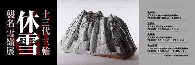 画像:十三代三輪休雪襲名 雪嶺展