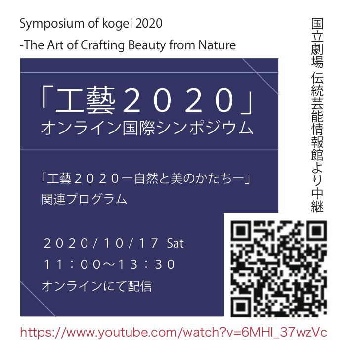 画像:「工藝2020」オンライン国際シンポジウム
