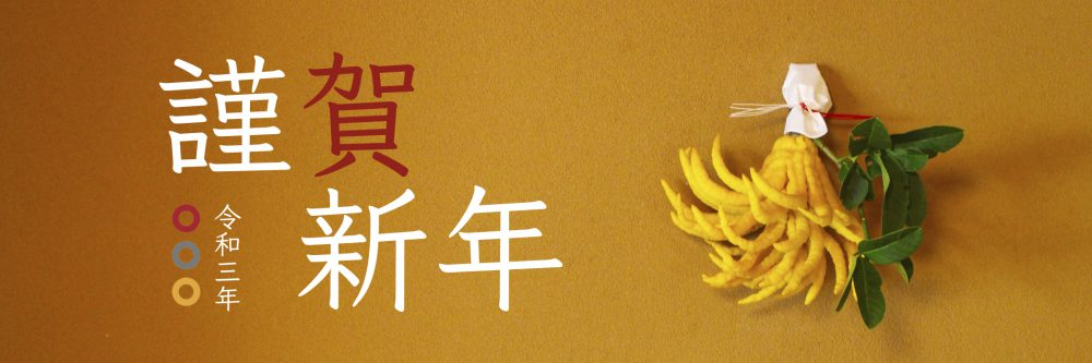 画像:謹賀新年