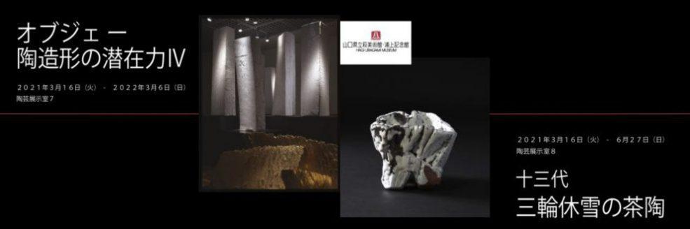 画像:「十三代 三輪休雪の茶陶」「オブジェ-陶造形の潜在力Ⅳ」