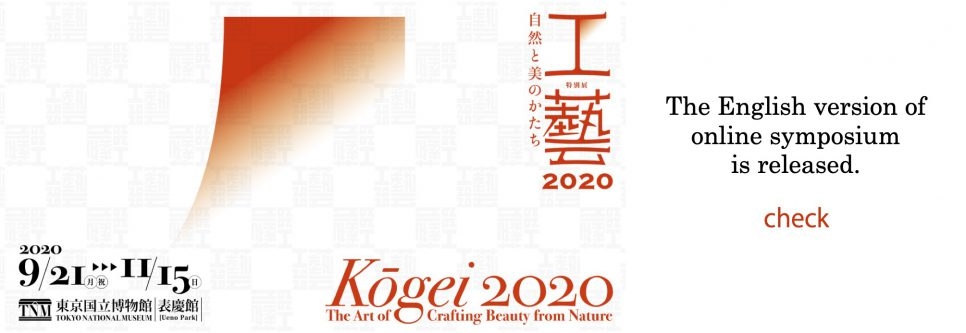 """img:The online symposium of """" Kogei 2020 – The Art of Crafting Beauty from Nature """" is released."""
