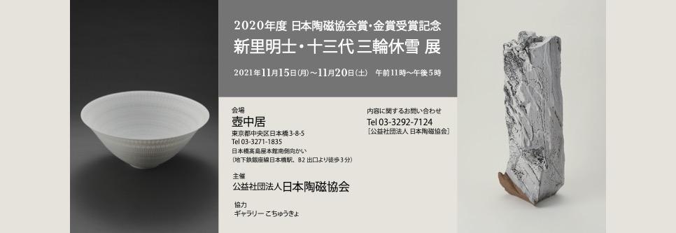 画像:kochukyo2021